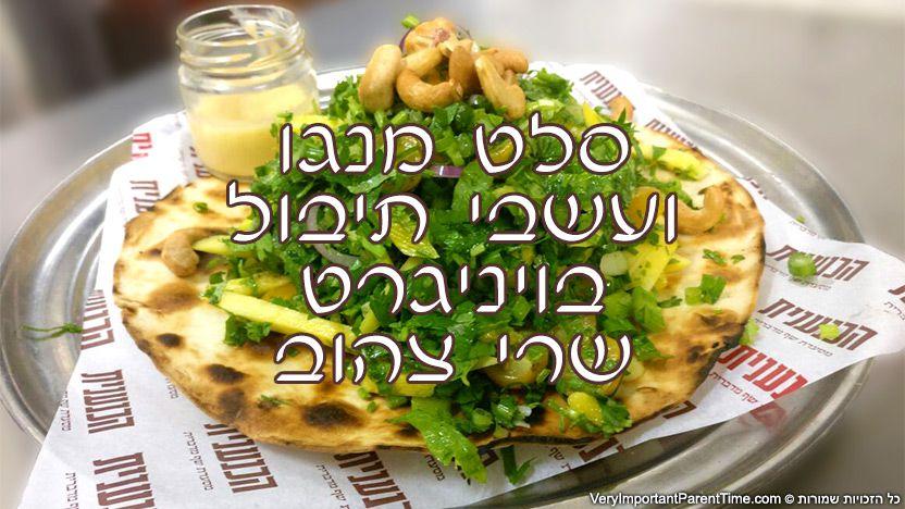 סלט מנגו ועשבי תיבול בויניגרט שרי צהוב