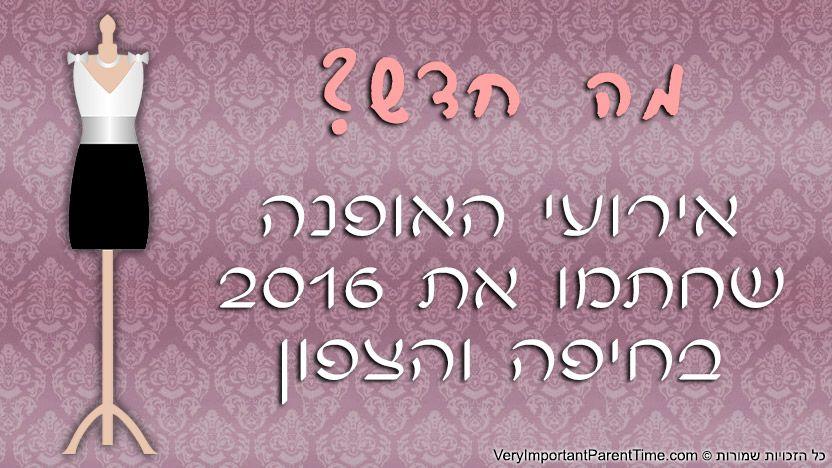 אופנה - האירועים שחתמו את 2016 בחיפה והצפון
