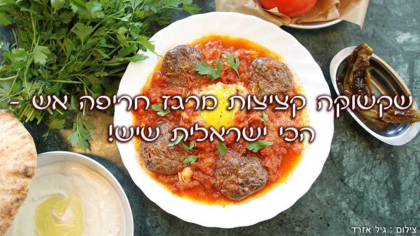 שקשוקה קציצות מרגז חריפה אש - הכי ישראלית שיש!