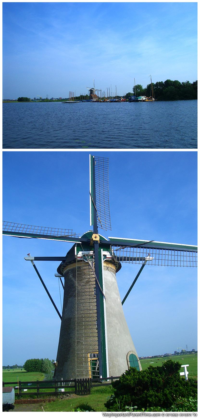 הולנד לזוגות - תחנות רוח
