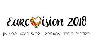 אירוויזיון 2018 - מדריך הצפיה לחצי גמר ראשון