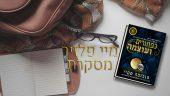 כפתורים ועוצמה – רומן אירוטי חדש וסוחף