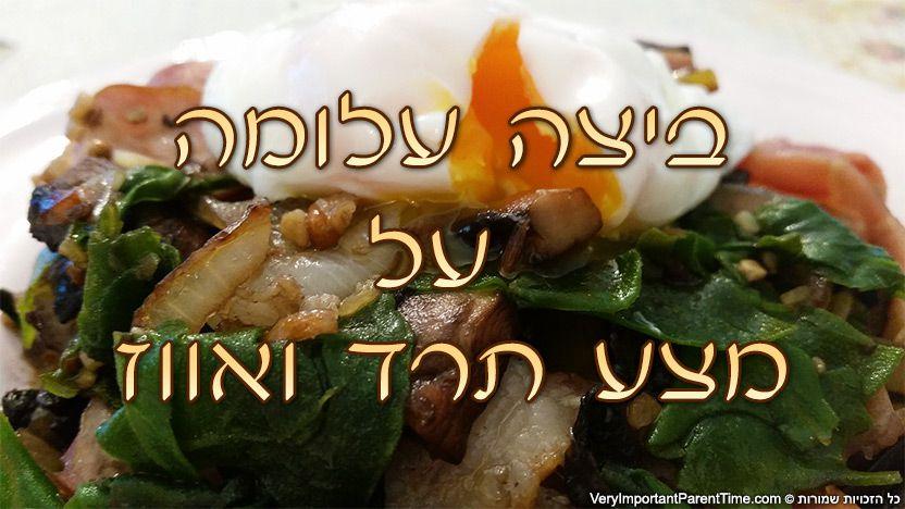 ביצה עלומה על מצע תרד ואווז